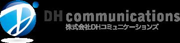 株式会社DHコミュニケーションズ(DH communications)